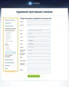 Редактирование профиля пользователя
