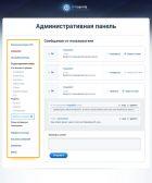 Сообщения от пользователя